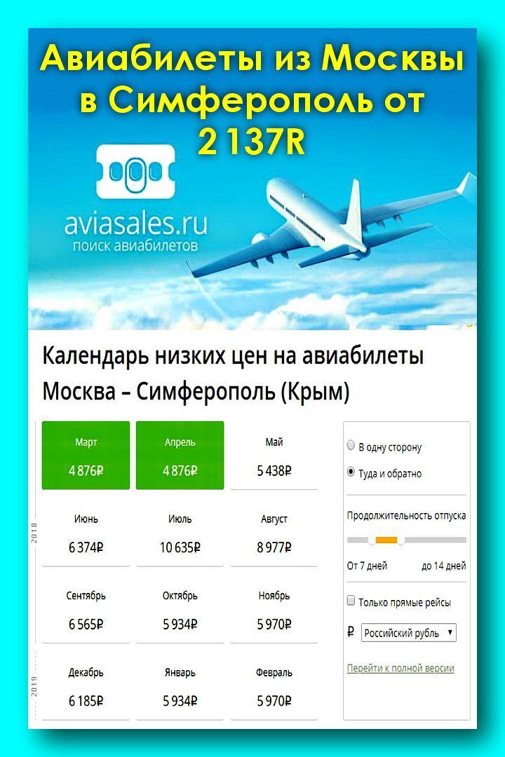 Билеты на самолет в симферополь из москвы дешево купить билет в сухуми на самолет из москвы