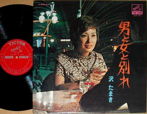 TAMAKI-SAWA-otoko-to-onna-to-wakare-70s-LP-japan-female-sexy-lounge-bossa-enka