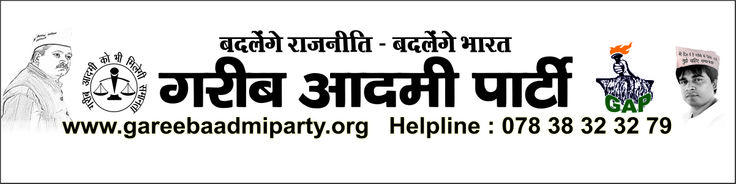 poster update by gareeb aadmi party