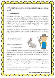 Όλα για το νηπιαγωγείο!: 10+1 παιχνίδια για τις πρώτες μέρες στο σχολείο και…