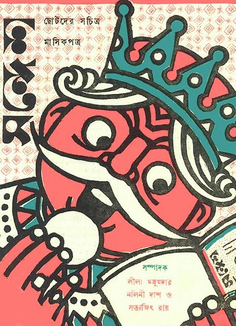 Bengali Magazine Sandesh. Cover Illustration by Satyajit Ray