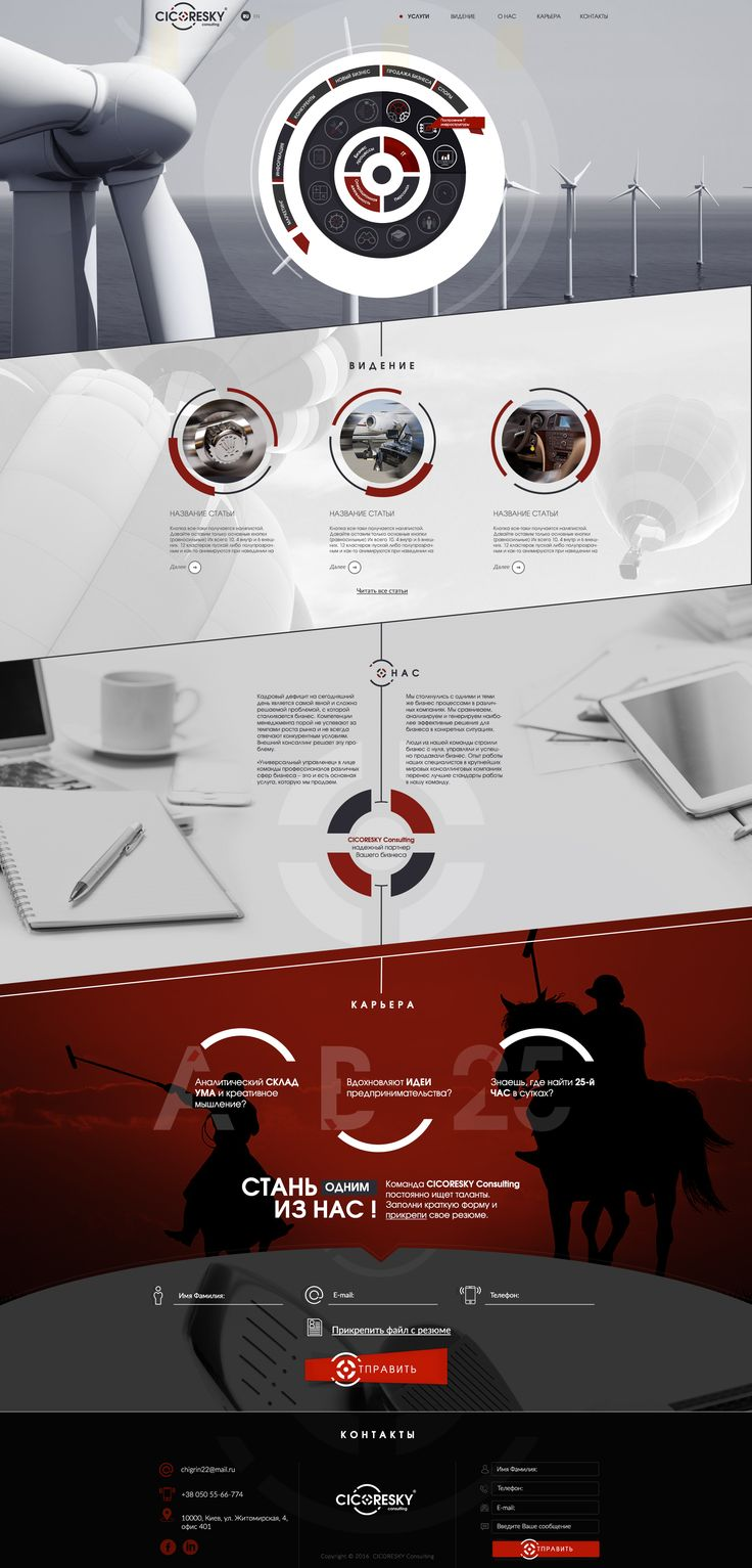 Consulting and Marketing Agency #landing, #page, #design, #web, #HTML5, #photoshop, #website, #marketing