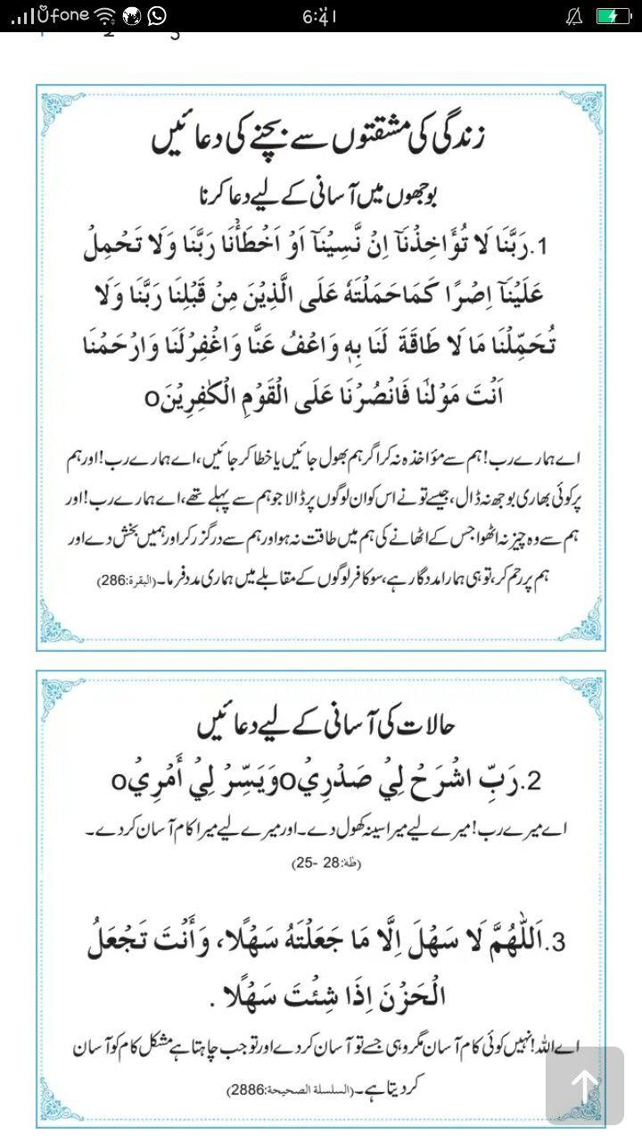 Pin By Abbass Sahi On Janna Ke Amaal Islamic Inspirational Quotes Islamic Quotes Islamic Quotes Quran