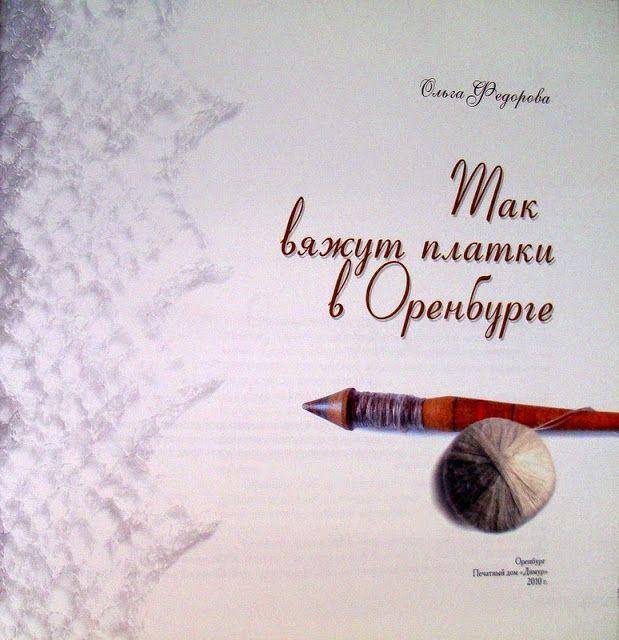 Rus - csipkekötés - Béláné Károlyi - Веб-альбомы Picasa
