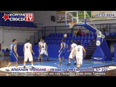 Απόλλων Τρίπολης - ΚΟΜ Πελασγός 57-72 (+φωτό, vid)