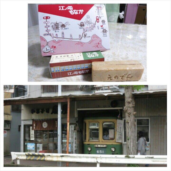 扇屋@神奈川・ 藤沢  江ノ電もなか  江ノ電江ノ島駅近く、瀧口寺向かい。小さな和菓子店。江ノ電の運転台が目印。 これ思いの外美味しい!モナカ自体は電車を型どってはいないけどひとつ、ひとつの箱は江ノ電と硬券の切符を模しています。バラもあります。セットとは違う味、箱でした。その時々で違うのかな?     2014.04.21