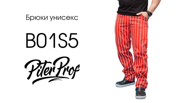 B01S5 Поварские брюки унисекс PITERPROF