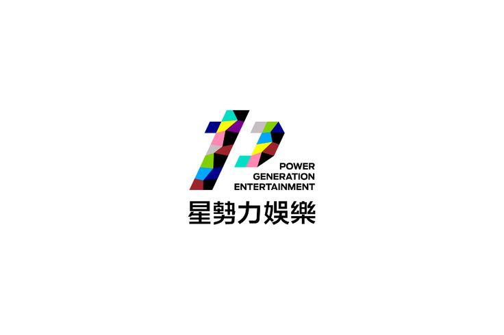 星勢力娛樂 2013