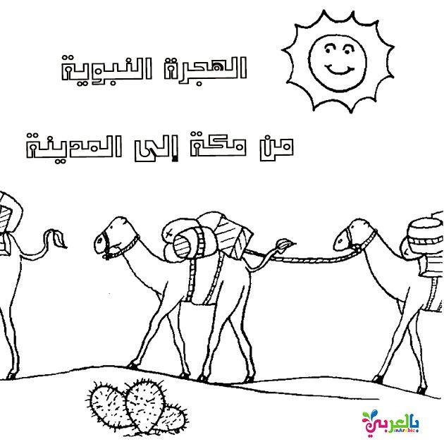 اوراق عمل للتلوين عن الهجرة النبوية للاطفال رسومات اسلامية للتلوين بالعربي نتعلم Character Comics Fictional Characters