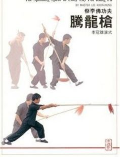 The Spinning Spear of Choy Lay Fut Kung Fu free download by Koon-Hung Lee ISBN: 9789627284420 with BooksBob. Fast and free eBooks download.  The post The Spinning Spear of Choy Lay Fut Kung Fu Free Download appeared first on Booksbob.com.