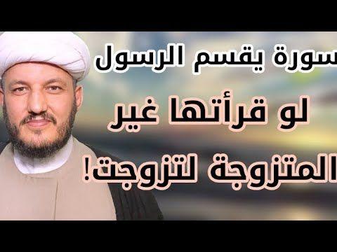 سورة يقسم الرسول لو قرأتها غير المتزوجة لتزوجت Youtube Islamic Phrases Islam Facts Hijab Style Tutorial