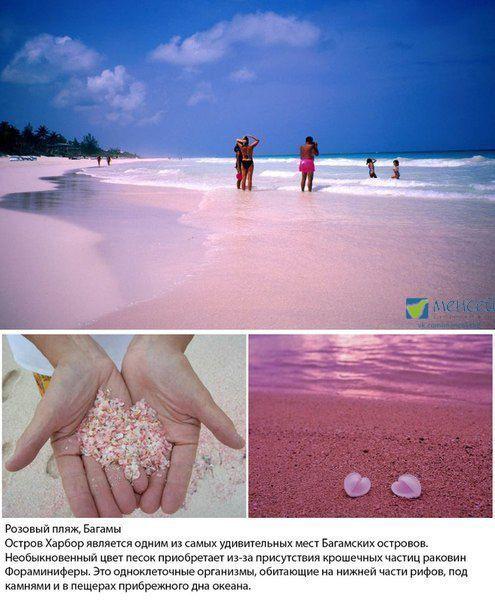 Розовый пляж, Багамы