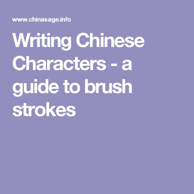 Writing Chinese Characters - a guide to brush strokes