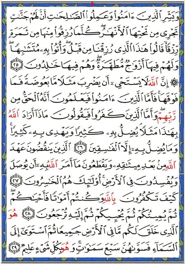 "#holy_quran : english & frensh translation & arabic explanation #Surat_AlBaqarah (The Cow) - سورة البقرة Verses: ""25 to 29"""