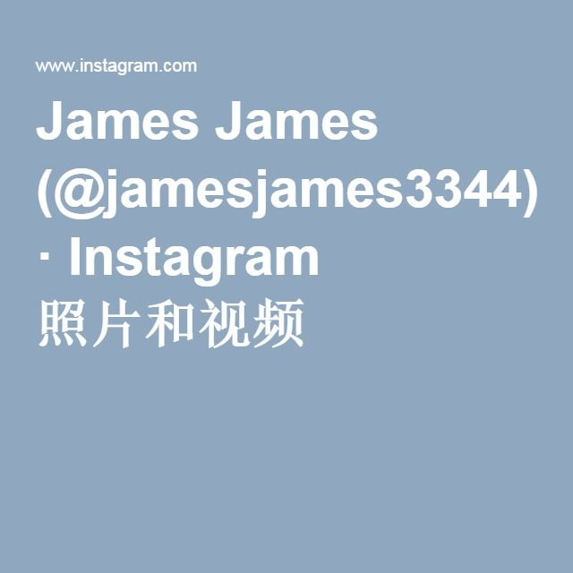 James James (@jamesjames3344) · Instagram 照片和视频
