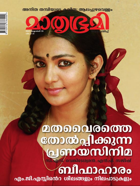 #Mathrubhumi #Weekly Latest Special Issue is Out..Buy your copy Now