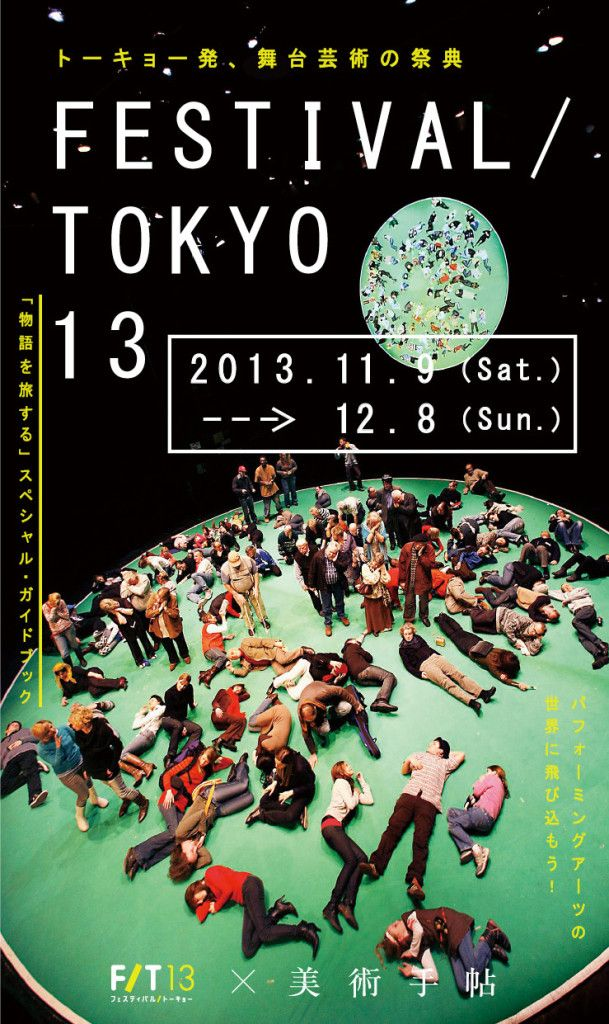 Festival Tokyo #poster #typography #design