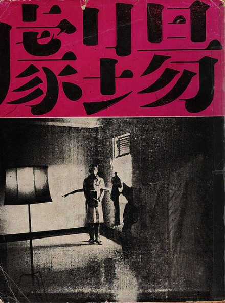 Chinese typographic cover design