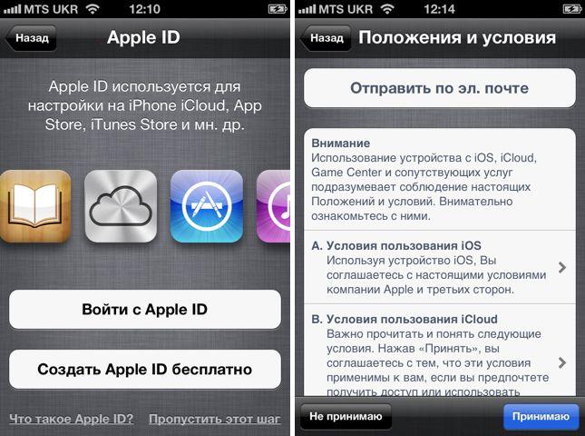 Как бесплатно создать аккаунт в App Store на iPhone или iPad   Блог про Mac, iPhone, iPad и другие Apple-штучки