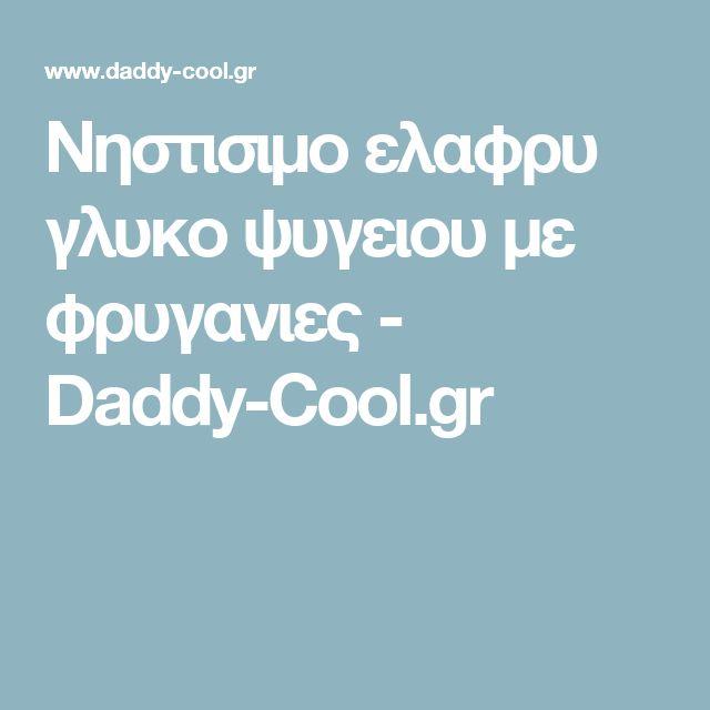 Νηστισιμο ελαφρυ γλυκο ψυγειου με φρυγανιες - Daddy-Cool.gr