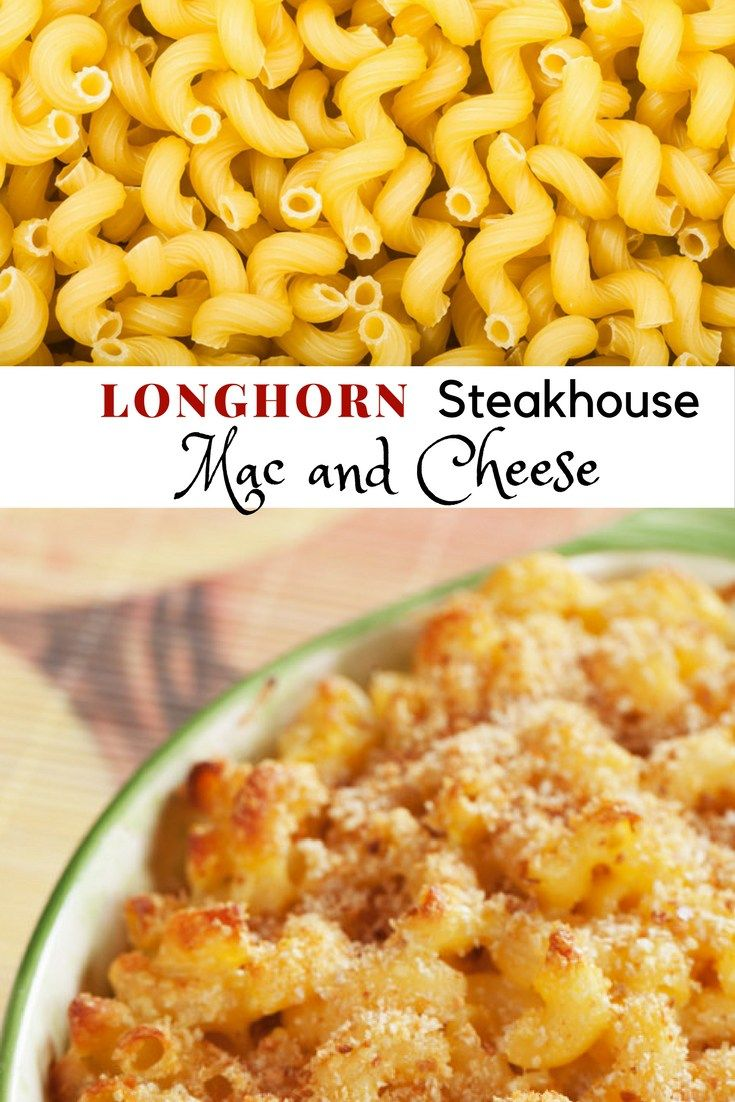 Copycat Longhorn Steakhouse Mac and Cheese Recipe - This Baked Macaroni and Cheese dish is so GOOD! If you are looking for a mac and cheese recipe that has a cheesy sauce, smokey flavor and golden, crunchy top, this recipe will be your new favorite. I like to make this recipe on special occasions when I want to WOW my guests!