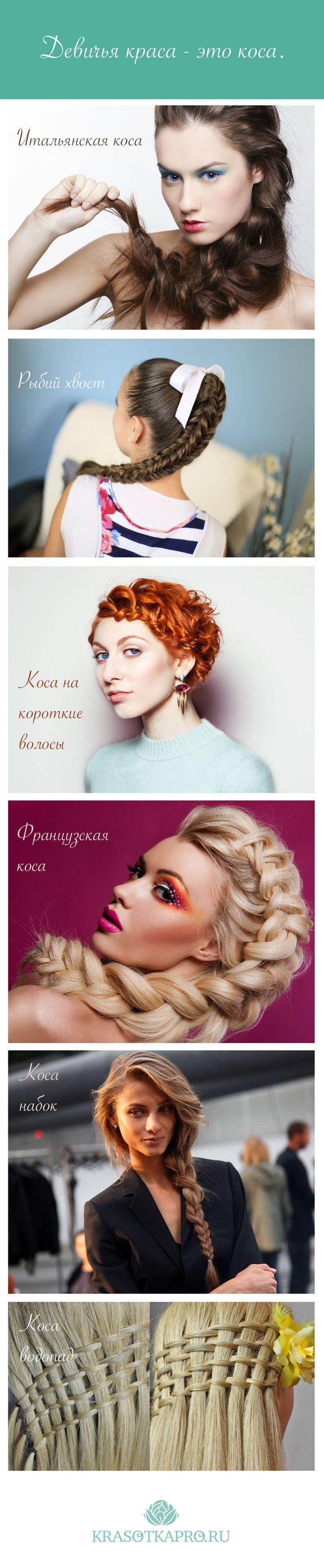 Девичья краса - это коса. by KrasotkaPro #КрасоткаПро #KrasotkaPro #Коса #Уходзаволосами #Французскаякоса #Итальянскаякоса #Косанабок #Волосы #Haircare #Hair #Frenchbraid