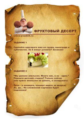 ratatuy_66_list