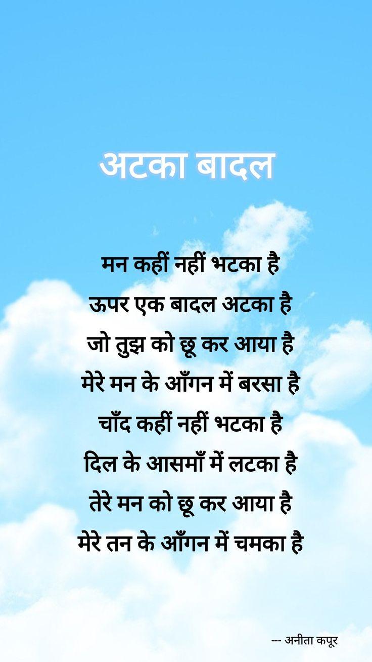 #anitakapoor #poem #poet #kavita #