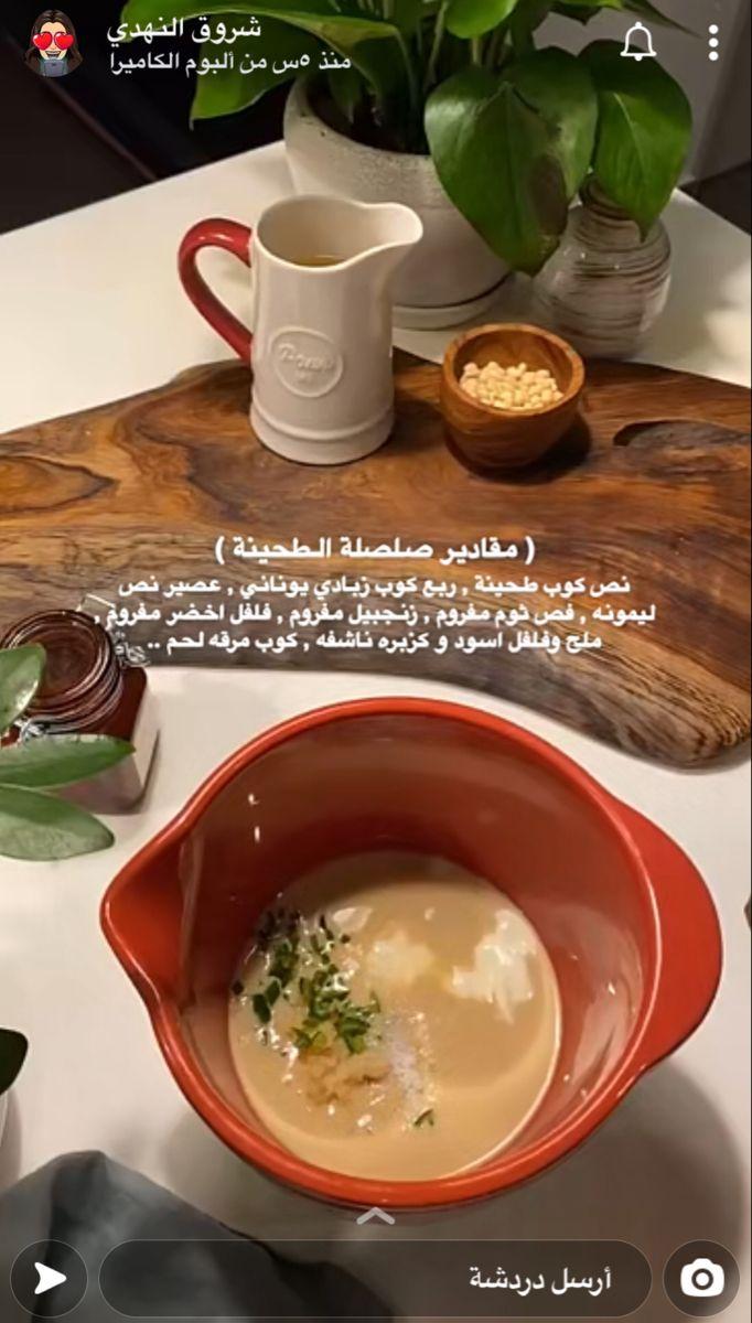صلصة الطحينة Food Desserts Pudding