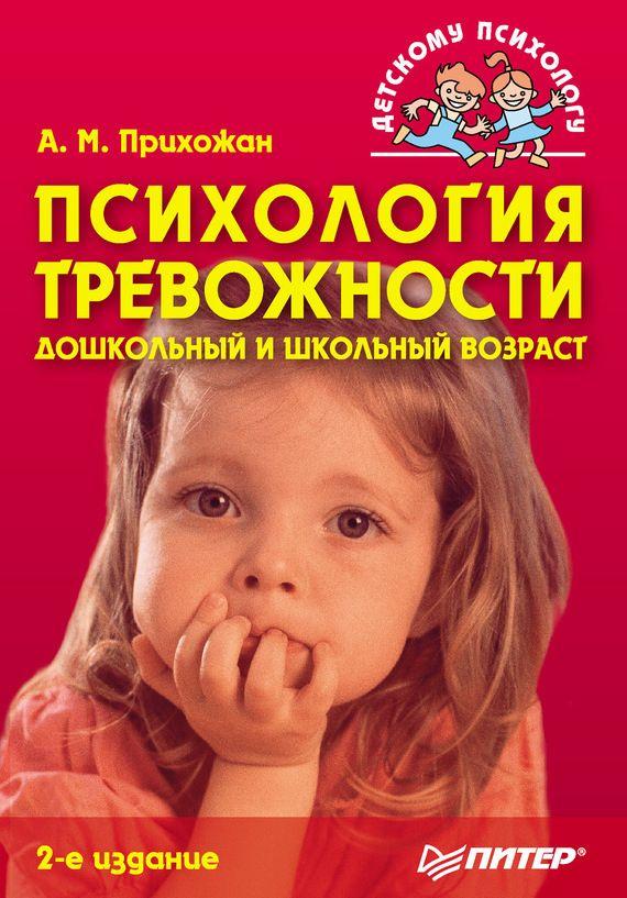 Психология тревожности: дошкольный и школьный возраст #журнал, #чтение, #детскиекниги, #любовныйроман, #юмор, #компьютеры, #приключения
