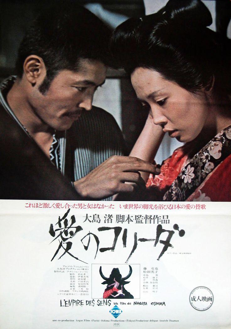 Ai no korîda (1976) [El imperio de los sentidos / Empire of the Senses / The Realm of the Senses]