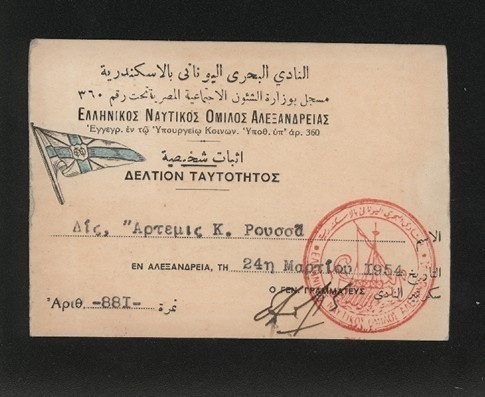 Egypt Greece Alexandria Greek Yacht Club Identity 1954 | eBay