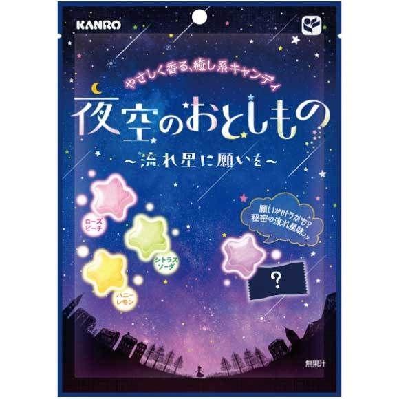 カンロ 夜空のおとしもの~流れ星に願いを~ | パッケージ | キャンディ