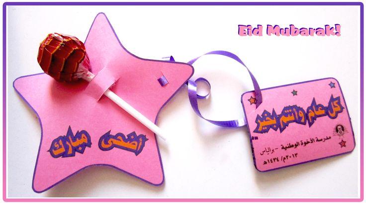 Eid Adha Mubarak! Kids' small gift