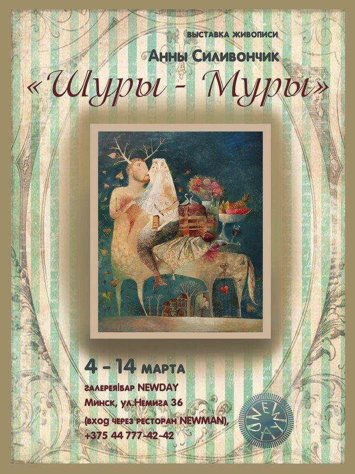Шуры-Муры от Анны Силивончик (4-15 марта)