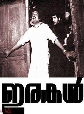 Irakal Malayalam Movie Online - K.B. Ganesh Kumar, Thilakan, Sukumaran, Ashokan, Radha, Srividya and Nedumudi Venu. Directed by K. G. George. Music by M. B. Sreenivasan. 1985 [A]