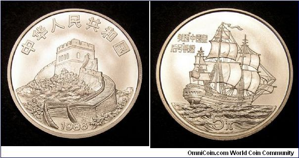 1986 People's Republic of China, 5 Yuan. Obv: Great Wall. Rev: The Ship Empress of China.