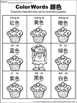 Colors: Chinese Word Work (No Prep Printables)                                                                                                                                                                                 More