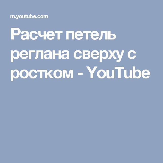 Расчет петель реглана сверху с ростком - YouTube