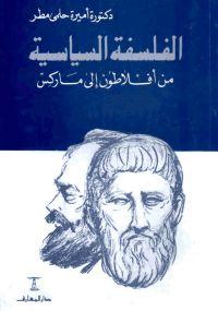 تحميل كتب ماركس