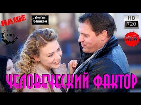 Очаровательный фильм Для семейного просмотра 2015 Человеческий фактор 20...