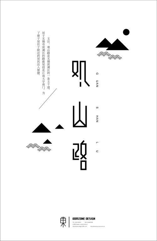 black and white love 字體設計