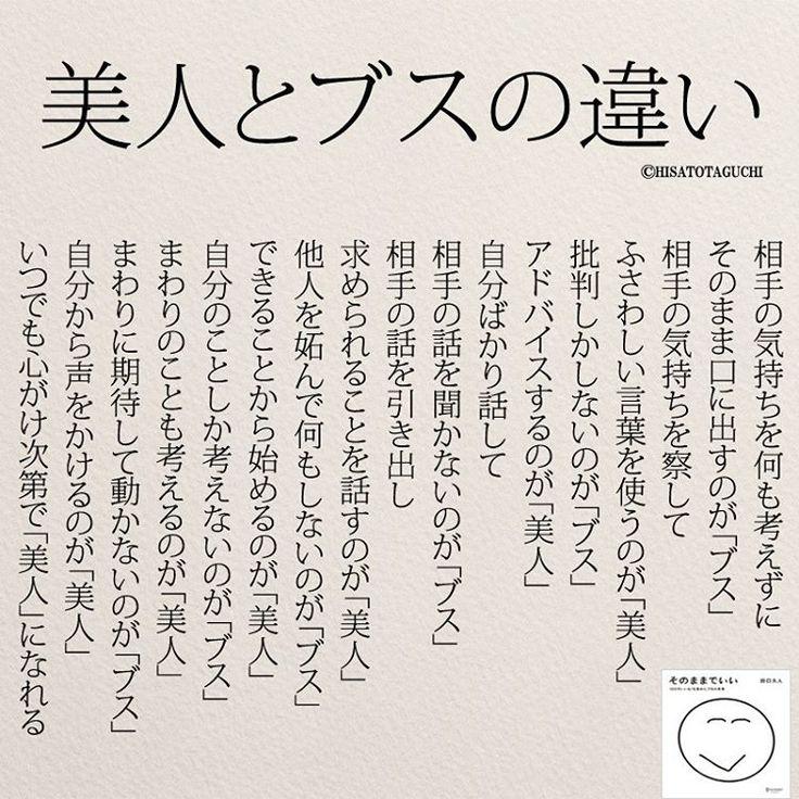 「そのままでいい」は176作品収録されていますが、インスタで一番反響が大きかった作品(美人とブスの違い)も収録してます。先日、アメーバブログでオフィシャルブログ(キミのままでいい)をオープンし、「美人とブスの違い」の裏話をご紹介しました。 . . http://ameblo.jp/kiminomamadeii/entry-12257989019.html . . インスタグラムではカテゴリー分けできないため、オフィシャルブログでは過去作品をテーマごとに掲載したり、未公開作品、作品の裏側など紹介しています。興味があればご覧下さい。 . . http://ameblo.jp/kiminomamadeii/ . . #美人とブスの違い#アメーバブログ #美人#女性#働く女性#美女#20代 #日本語#教訓#言葉の力#そのままでいい