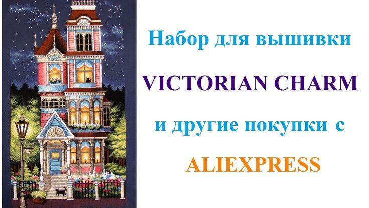"NEW! ALIEXPRESS: набор ""Victorian charm"" и др."