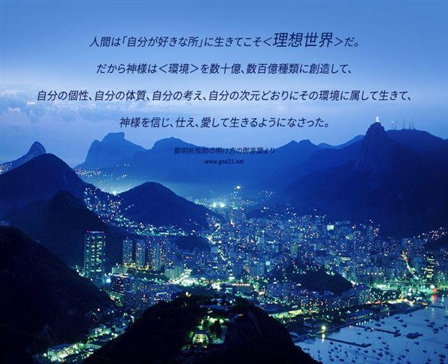 鄭明析牧師の明け方の御言葉より人間は「自分が好きな所」に生きてこそ<理想世界>だ。 - Mannam & Daehwa(キリスト教福音宣教会)