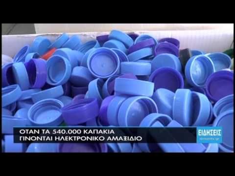 Όταν τα 540.000 καπάκια γίνονται ενα ηλεκτρονικό αμαξίδιο