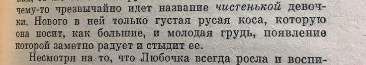 """Л.Н.Толстой """"Детство. Отрочество. Юность """""""