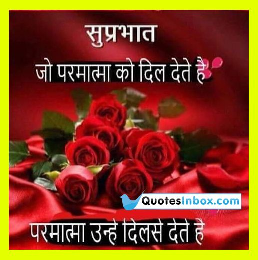 best good morning hindi language images and facebook