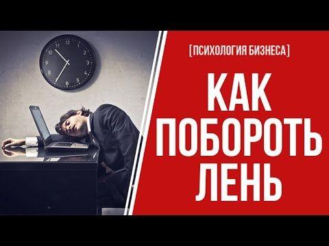 http://deyneko.tv/lichnost-na-million/psihologiya-biznesa-kak-poborot-len Как побороть лень. 5 шагов, как избавиться от лени навсегда! Темы видео: 00:47 4 ос...
