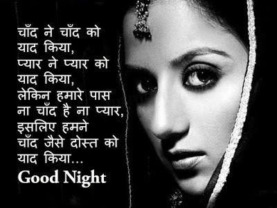 Images hi images shayari : Good Night sms image in Hindi
